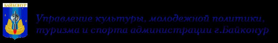 Управление культуры, молодежной политики, туризма и спорта администрации г. Байконур